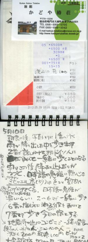 20130718001_2